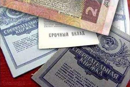 Компенсация вкладов СССР в России в 2017 году: когда и кто может получить потерянные вклады