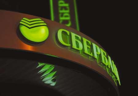Сбербанк предупредил об опасности в приложении «Сбербанк Онлайн»