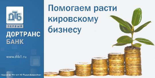 Новые кредитные продукты для малого бизнеса АО «Первый Дортрансбанк»