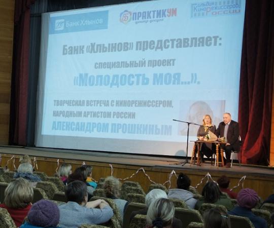 При участии банка «Хлынов» все желающие смогли встретиться с народным артистом России