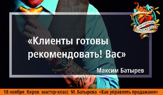 Через 2 недели в Кирове выступит гуру продаж