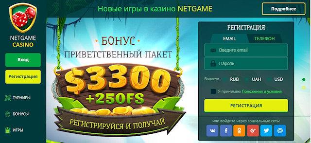 Игровой клуб Нетгейм в сети пользуется авторитетом